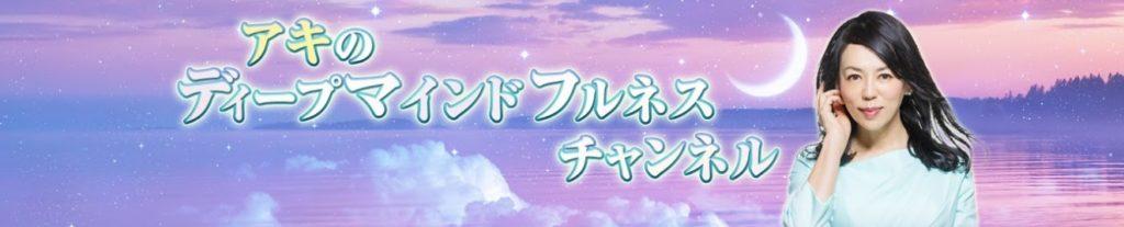 アキのディープマインドフルネス チャンネル