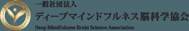一般社団法人ディープマインドフルネス脳科学協会 ロゴ