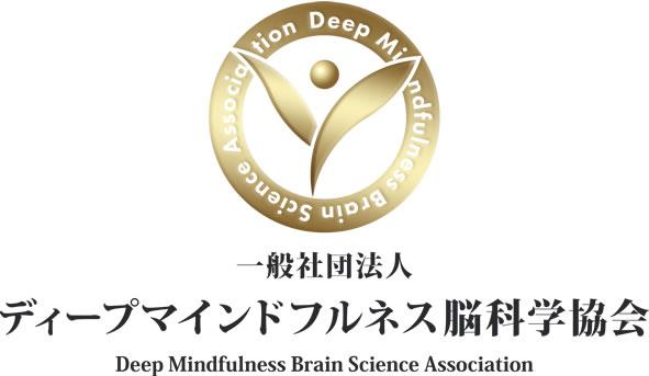 「一般社団法人 ディープマインドフルネス脳科学協会」ロゴ