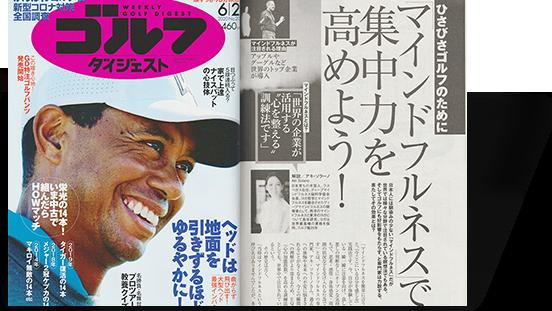 「週刊ゴルフダイジェスト」マインドフルネスで集中力を高めよう