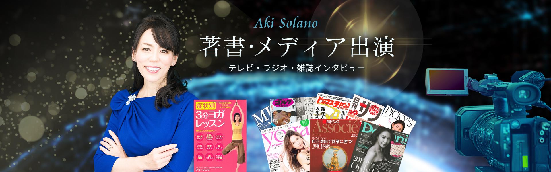 アキ・ソラーノ 著書・メディア出演(テレビ、ラジオ、雑誌インタビュー、投稿)