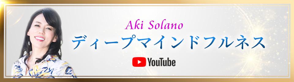 アキのディープマインドフルネス youtubeチャンネル バナー