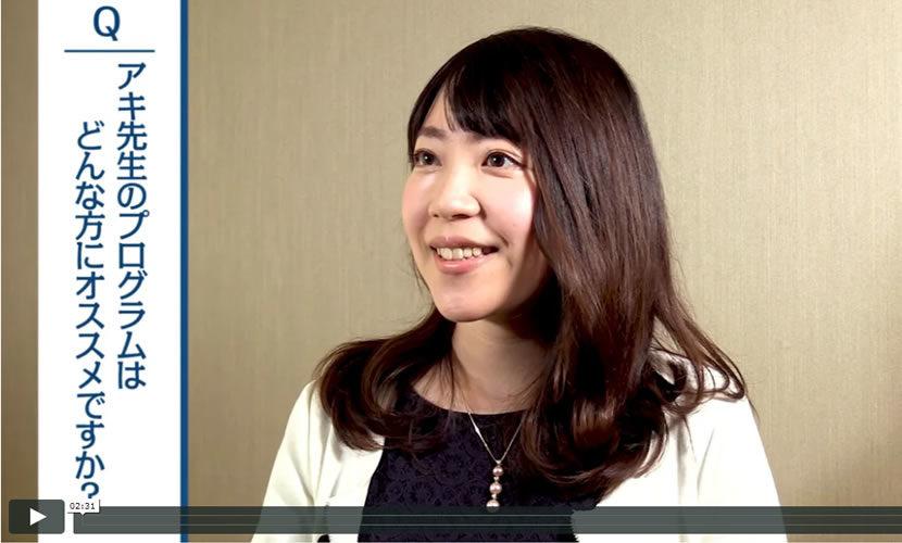 アキ・ソラーノ「 ディープマインドフルネス」受講生 大須賀 英恵さん