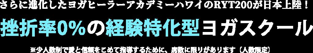 さらに進化したヨガヒーラーアカデミーハワイのRYT200が日本上陸! 挫折率0%の経験特化型ヨガスクール ※少人数制で愛と信頼をこめて指導するために、席数に限りがあります(人数限定)