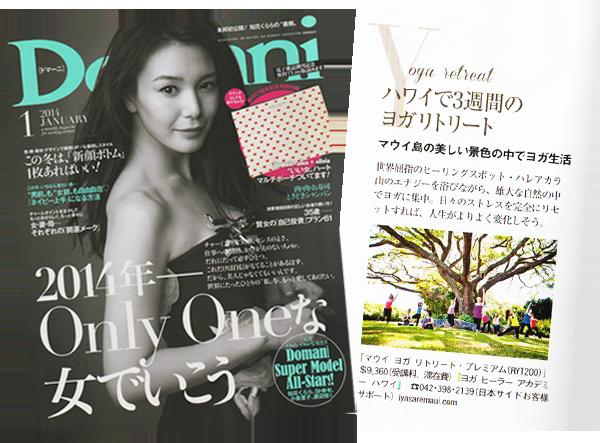 人気雑誌Domani(ドマーニ)(小学館)RYT200プログラム掲載
