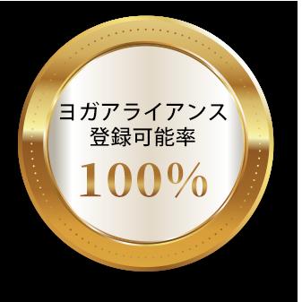 ヨガアライアンス登録可能率100%